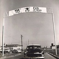 1959 Original Gate Way Arch